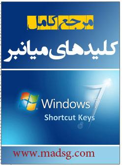 کلیدهای میانبر ویندوز سون