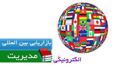 بازاریابی بین المللی