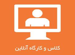 کلاس و کارگاه آنلاین