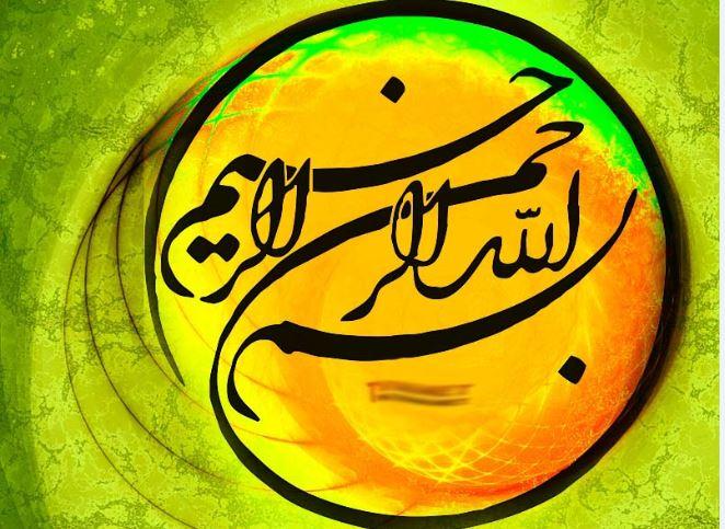 بسم الله پایان نامه