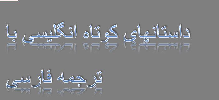 دانلود کتاب داستان های کوتاه انگلیسی با ترجمه پارسی