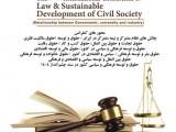 حقوق و توسعه پایدار