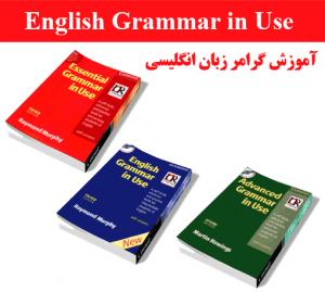 دانلود رایگان آموزش گرامر زبان انگلیسی