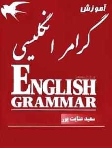 دانلود کتاب گرامر برای مکالمه انگلیسی
