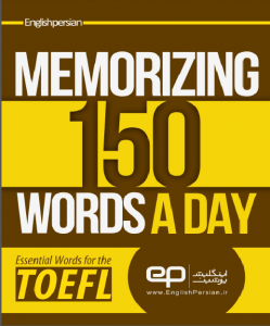 essential-words-for-the-toefl